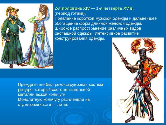 2-я половина XIV — 1-я четверть ХV в. (период готики). Появление короткой муж...