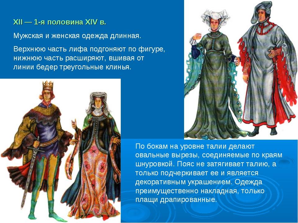 XII — 1-я половина XIV в. Мужская и женская одежда длинная. Верхнюю часть лиф...