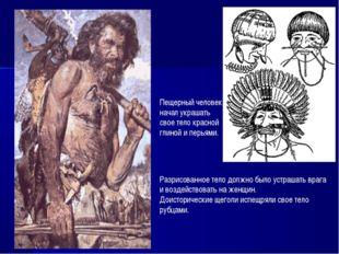 Пещерный человек начал украшать свое тело красной глиной и перьями. Разрисова