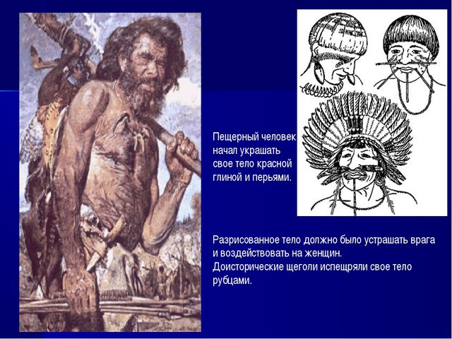 Пещерный человек начал украшать свое тело красной глиной и перьями. Разрисова...