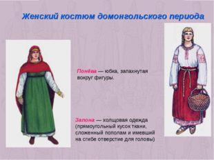 Женский костюм домонгольского периода Понёва — юбка, запахнутая вокруг фигуры