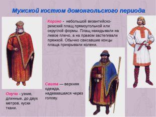 Свита — верхняя одежда, надевавшаяся через голову. Корзно - небольшой византи