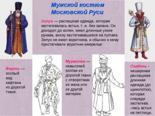 Мужской костюм Московской Руси Зипун — распашная одежда, которая застегивалас