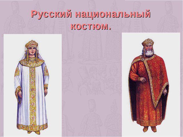 Русский национальный костюм.