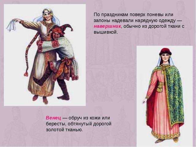 По праздникам поверх поневы или запоны надевали нарядную одежду — навершник,...