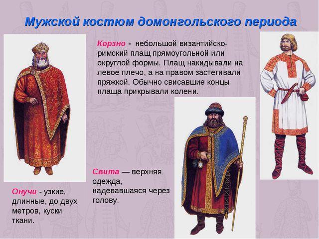 Свита — верхняя одежда, надевавшаяся через голову. Корзно - небольшой византи...