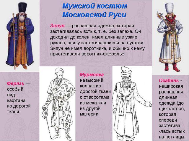 Мужской костюм Московской Руси Зипун — распашная одежда, которая застегивалас...