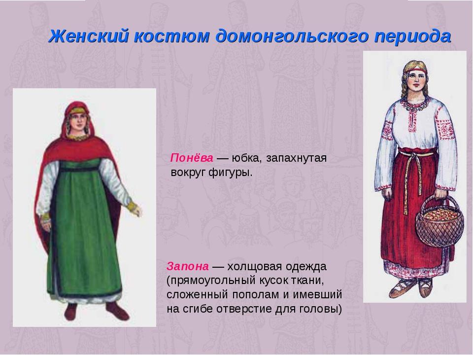 Женский костюм домонгольского периода Понёва — юбка, запахнутая вокруг фигуры...
