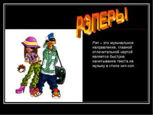Рэп – это музыкальное направление, главной отличительной чертой является быст