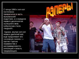 С конца 1990-х хип-хоп постепенно превратился в часть музыкальной индустрии,