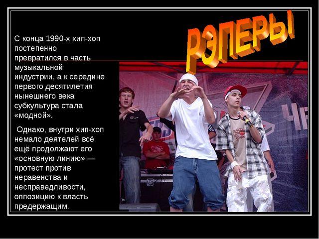 С конца 1990-х хип-хоп постепенно превратился в часть музыкальной индустрии,...