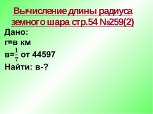 Вычисление длины радиуса земного шара стр.54 №259(2)