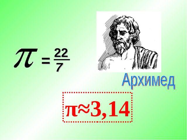 = 22 7 π≈3,14