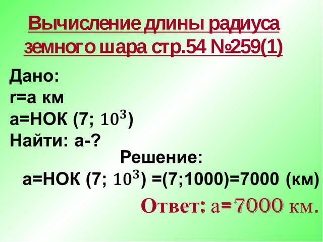 Вычисление длины радиуса земного шара стр.54 №259(1)