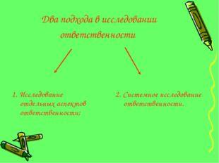 Два подхода в исследовании ответственности 1. Исследование отдельных аспектов