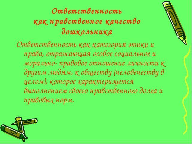 Ответственность как нравственное качество дошкольника Ответственность как кат...