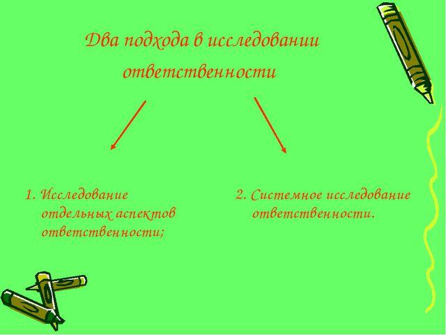 Два подхода в исследовании ответственности 1. Исследование отдельных аспектов...