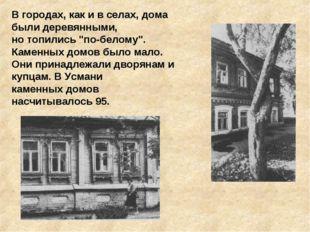"""В городах, как и в селах, дома были деревянными, но топились """"по-белому"""". Кам"""