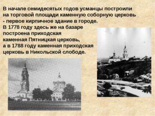 В начале семидесятых годов усманцы построили на торговой площади каменную со