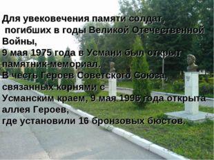 Для увековечения памяти солдат, погибших в годы Великой Отечественной Войны,