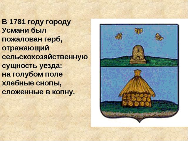 В 1781 году городу Усмани был пожалован герб, отражающий сельскохозяйственную...