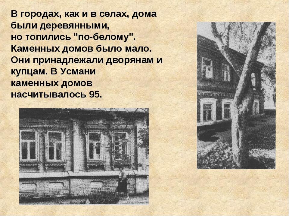 """В городах, как и в селах, дома были деревянными, но топились """"по-белому"""". Кам..."""