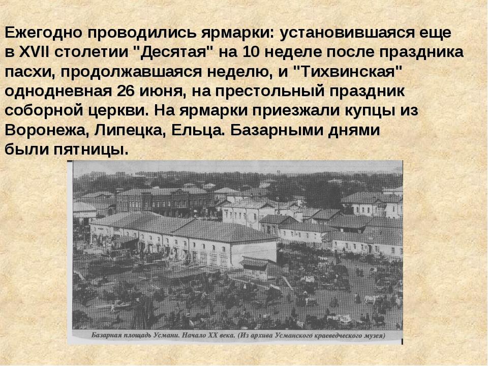 """Ежегодно проводились ярмарки: установившаяся еще в XVII столетии """"Десятая"""" на..."""
