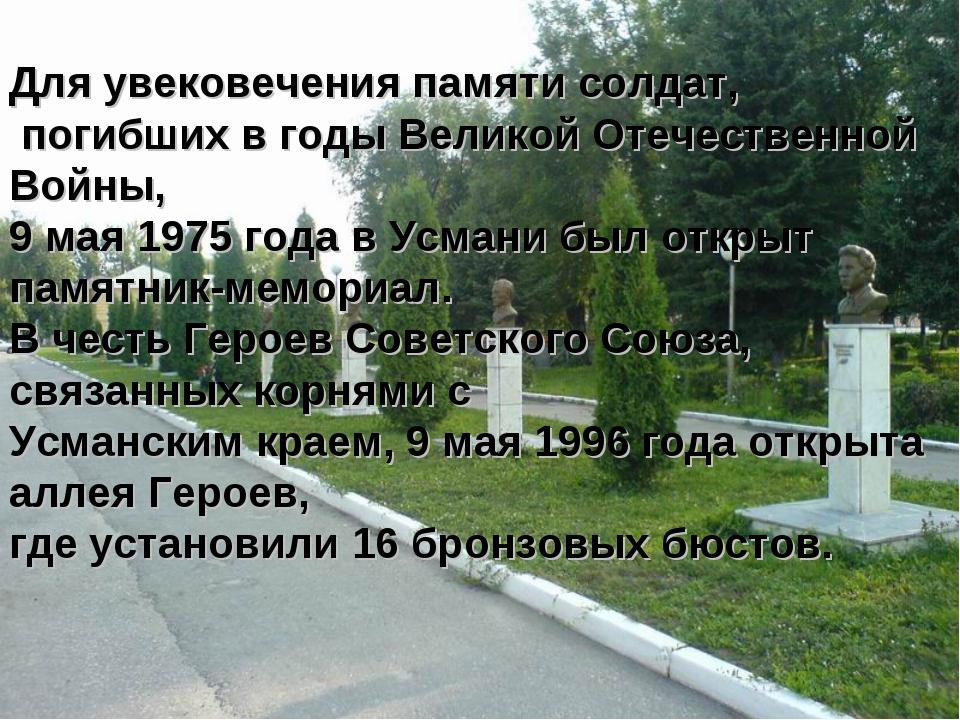 Для увековечения памяти солдат, погибших в годы Великой Отечественной Войны,...