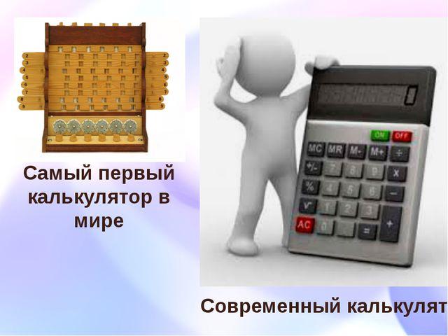 Самый первый калькулятор в мире Современный калькулятор