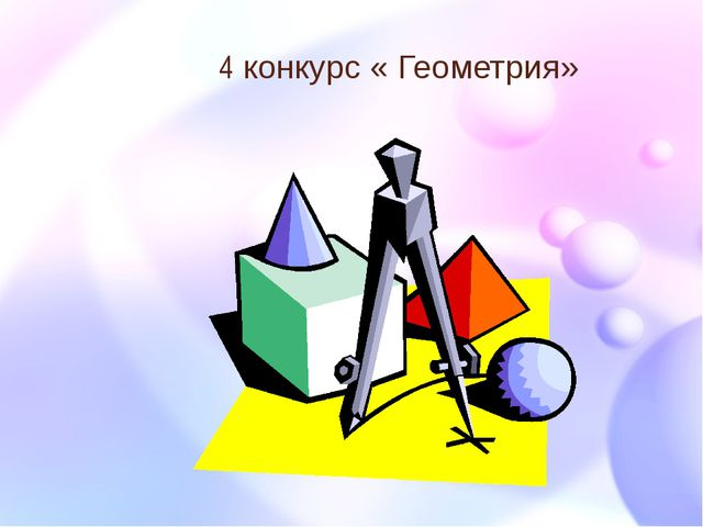 4 конкурс « Геометрия»