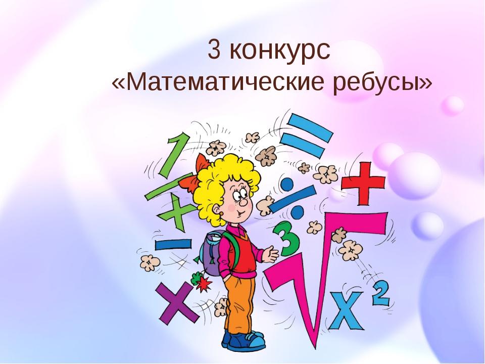 3 конкурс «Математические ребусы»