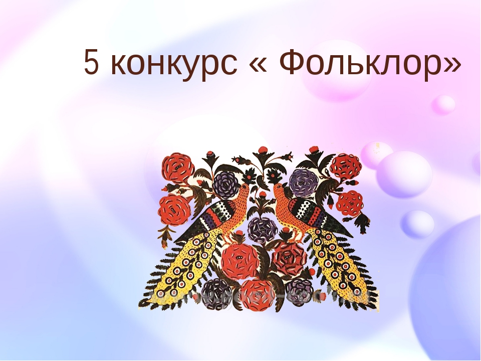 5 конкурс « Фольклор»