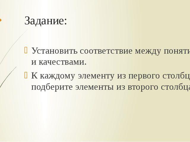 Задание: Установить соответствие между понятием и качествами. К каждому элеме...