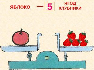 ЯБЛОКО ЯГОД КЛУБНИКИ 5
