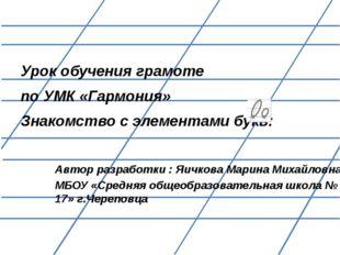 Урок обучения грамоте по УМК «Гармония» Знакомство с элементами букв: Автор р