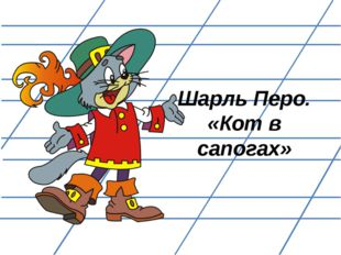 Шарль Перо. «Кот в сапогах»