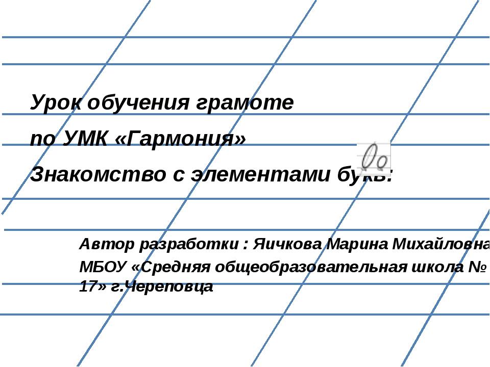 Урок обучения грамоте по УМК «Гармония» Знакомство с элементами букв: Автор р...