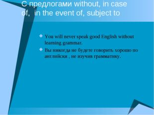 С предлогами without, in case of, in the event of, subject to You will never