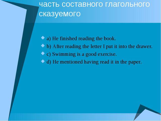 Выберите предложение ,где герундий имеет функцию как часть составного глаголь...