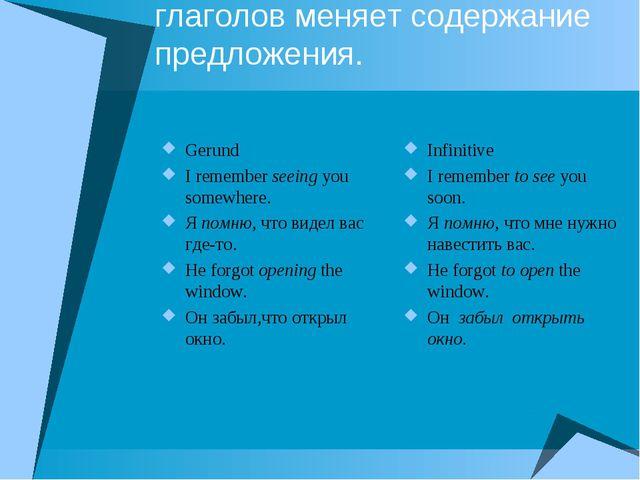 Употребление герундия или инфинитива после ряда глаголов меняет содержание пр...