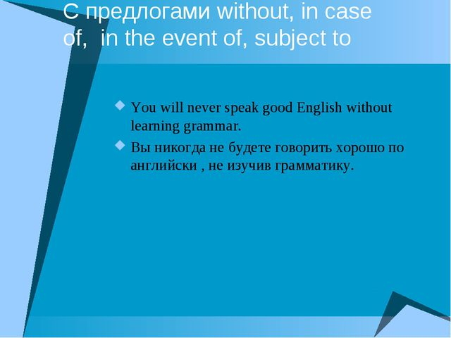 С предлогами without, in case of, in the event of, subject to You will never...