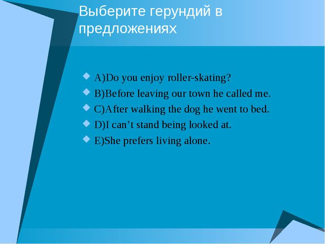 Выберите герундий в предложениях A)Do you enjoy roller-skating? B)Before leav...