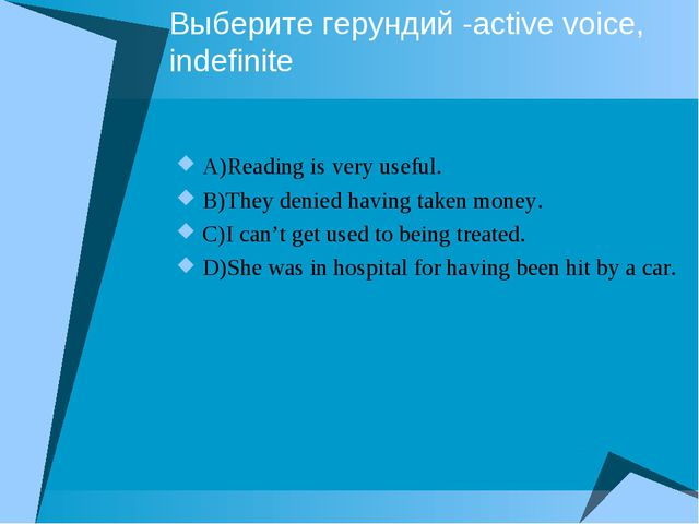 Выберите герундий -active voice, indefinite A)Reading is very useful. B)They...