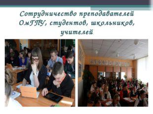 Сотрудничество преподавателей ОмГПУ, студентов, школьников, учителей