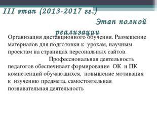 III этап (2013-2017 гг.) Этап полной реализации Организация дистанционного об