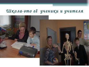 Школа-это её ученики и учителя