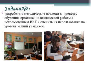 Задача№2: разработать методические подходы к процессу обучения, организации в