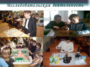 Исследовательская деятельность учащихся