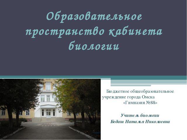 Образовательное пространство кабинета биологии Бюджетное общеобразовательное...