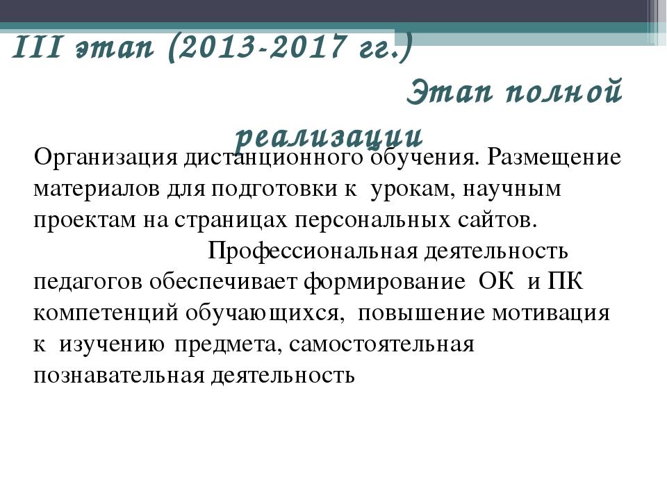III этап (2013-2017 гг.) Этап полной реализации Организация дистанционного об...